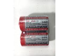 Батарейка Наша Сила ( R20) (Б-2) (2 шт)