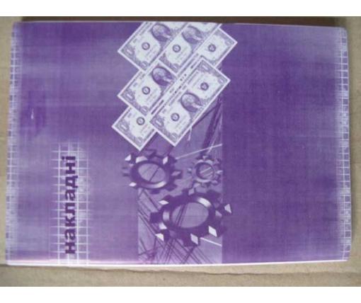 """Бланки """"Рахунок-Фактура """" самакопирующие формат А-5 (1 пач)"""