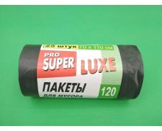 Мусорный пакет объемом 120лмтров, размеры 70х110см, (25шт) Люкссупер (1 рул)