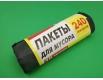 Мусорный пакет 240литров (10шт LD) Люкссупер (1 рул)