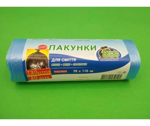 Пакет для мусора 120литров (20шт HD) Супер Торба (1 рул)