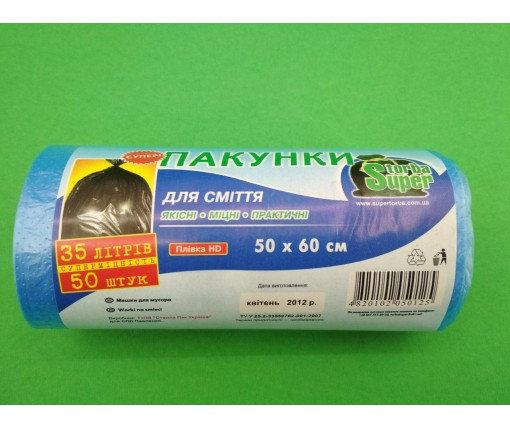 Пакет для мусора 35литров (50шт HD) Супер Торба (1 рул)