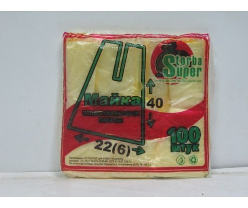 Майка фасовочная п\э №22*40 Супер Торба(100шт) (1 пач)
