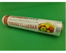 Пленка для упаковки пищи ПЕ 250м*29см 6мк