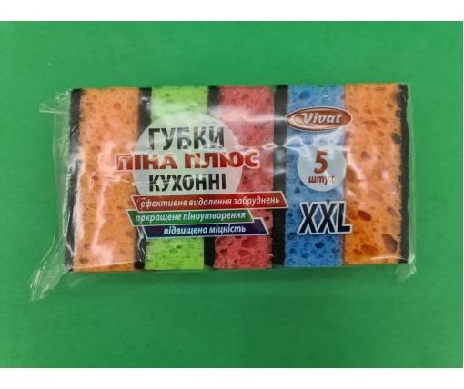 Мочалка для мытья посуды 5шт Харьков ( Макси) СЫР (1 пач)