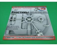 Фольгированые  пластины  для защиты газовой  плиты(12шт) (1 пачка)