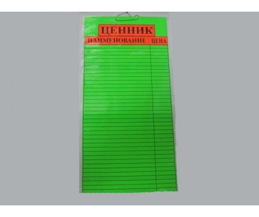 Табличка пластиковая А-2(30*78)Ценник (1 шт)