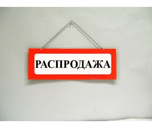Пластиковая Табличка  А-4(15*42) Распродажа (1 шт)