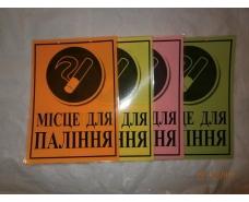 Табличка пластиковая А-4(21*30) место для курения (1 шт)