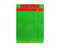 Табличка пластиковая А-4(21*30) Сегодня в продаже (1 шт)