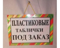 Табличка пластиковая А-4(21*30) Таблички под заказ (1 шт)