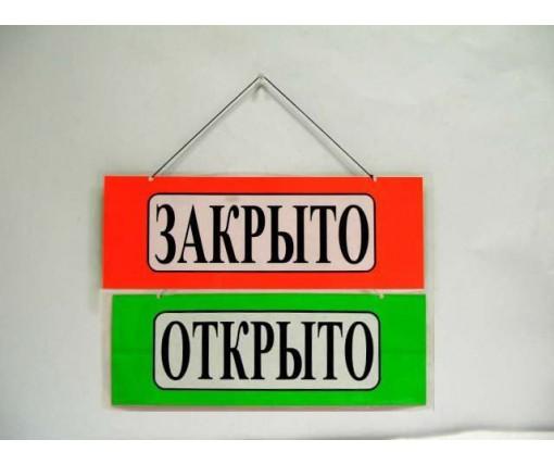 Табличка пластиковая А-4ДС(15*42) (открыто/закрыто) (1 шт)