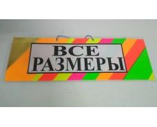 Табличка пластиковая А-5 (11*30) все размеры (1 шт)