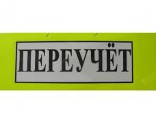 Табличка пластиковая А-5 (11*30) переучет (1 шт)