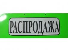 Табличка пластиковая А-5 (11*30) Распродажа (1 шт)