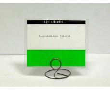 Ценник пластиковый большой (50 шт)