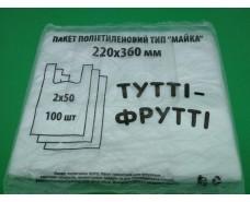 Полиэтиленовые пакеты майка №22*36 Тутти-Фрутти  белая (100шт) (1 пач)