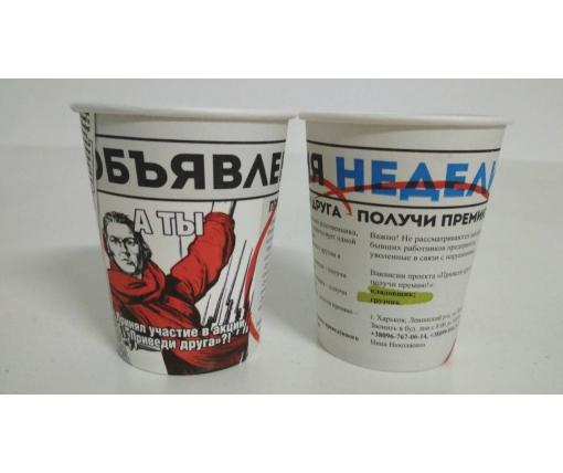 """Бумажный стакан 175мл  Газета №1"""" Маэстро (50 шт)"""