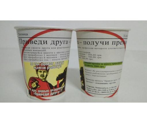 """Бумажный стакан 175мл  Газета №3"""" Маэстро (50 шт)"""