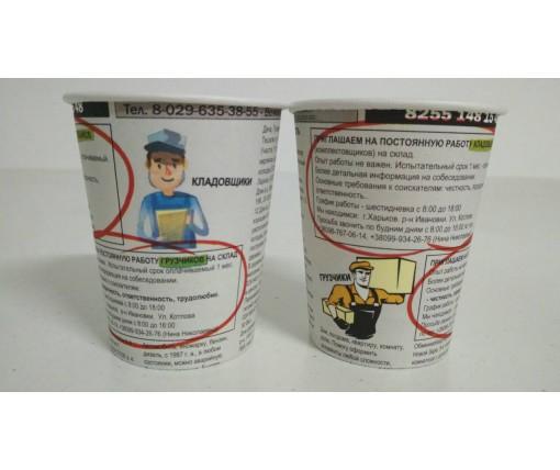 """Бумажный стакан 175мл  Газета №5"""" Маэстро (50 шт)"""