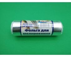 Фольга алюминевая для мелирования 50метров (1 рул)