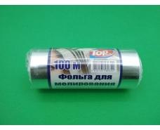 Алюминевая фольга  для мелирования 100метров (1 рул)