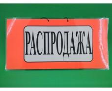 Табличка пластиковая А-3.5(20*42)Распродажа (1 шт)