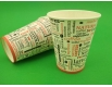 """Картонные одноразовые  стаканы  250мл """"№07 Coffee Natural  (FC) (50 шт)"""