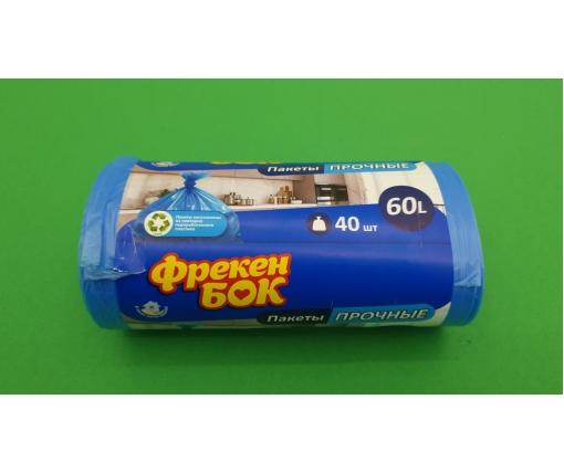 Мусорный пакеты 60л (40шт) ФБ (Синие) (1 рул)