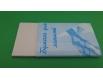 Бумага для записей (размер 12*8)тм Коленкор газетка (1 пачка)