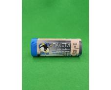 Пакет для мусора 60литров (20шт) КОК с ручками  (1 рул)