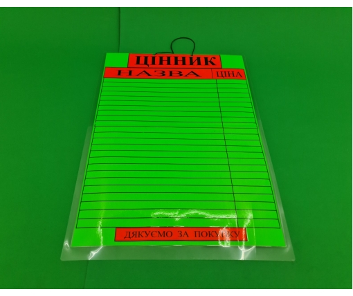 Табличка пластиковая А-3 (30*42) Цінник (1 шт)