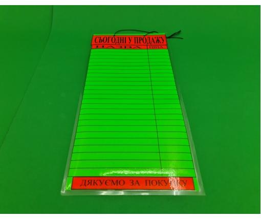 Табличка пластиковая А-3.5(20*42)Сьогодні у продажу (1 шт)