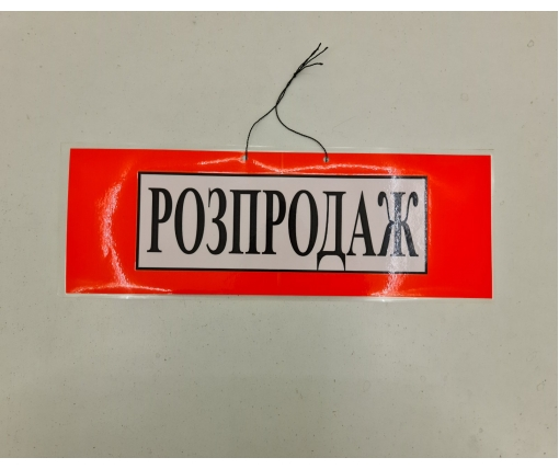 Пластиковая Табличка  А-4(15*42) Розпродаж (1 шт)