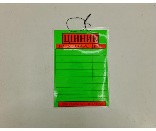 Табличка пластиковая А-4(21*30) Цінник (1 шт)
