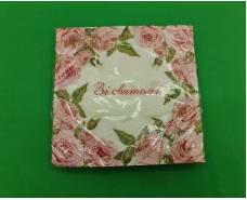 Красивая салфетка (ЗЗхЗЗ, 20шт)  La Fleur  Рамка из роз (1310) (1 пачка)