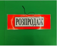 Табличка пластиковая А-3.5(20*42)Распродаж (1 шт)