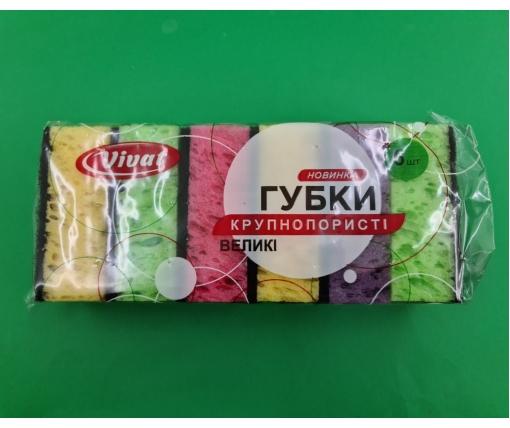 Мочалка для мытья посуды 6шт Харьков ( Макси) крупнопористая (1 пач)