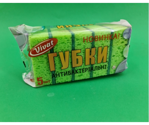 Мочалка для мытья посуды 5шт Харьков ( Макси) Антибактериальная (1 пач)