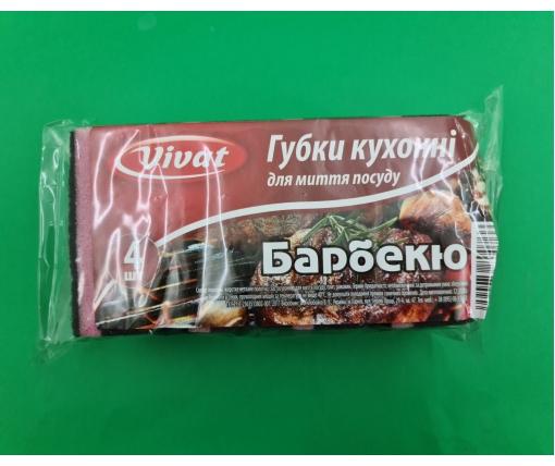 Мочалка для мытья посуды 4шт Харьков ( Макси) БАРБЕКЮ (1 пачка)
