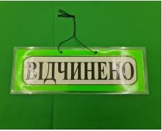 Табличка пластиковая А-5ДС (11*30) Відчинено / Зачинено (1 шт)