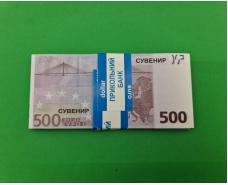 Сувенирные деньги 500 Евро  (1 пач)