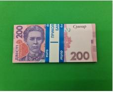 Деньги сувенирные 200 гривен  (1 пач)