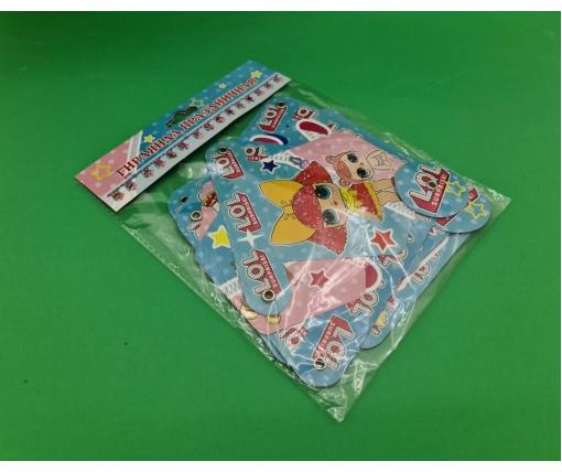 Бумажная гирлянда Куклы Лол ''С днем Рождения'' (1 пачка)
