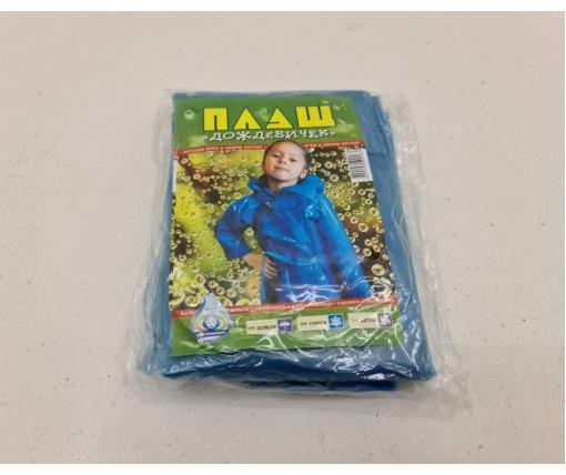 Дождевик детский под пояс  (1 шт)