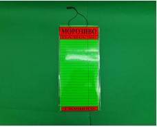 Табличка пластиковая А-3.5(20*42) Морозиво (1 шт)