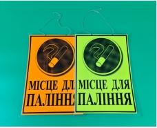 Табличка пластиковая А-4(21*30) Мiсце для палiння (1 шт)