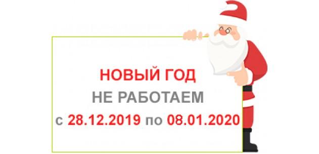 Заказы не принимаются с 28.12.19 по 8.01.20